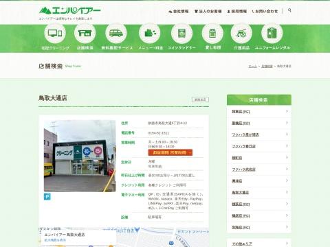 エンパイアー 鳥取大通店釧路クリーニング