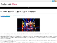 DA PUMP、新曲「USA」勢い止まらずテレビ出演続々!
