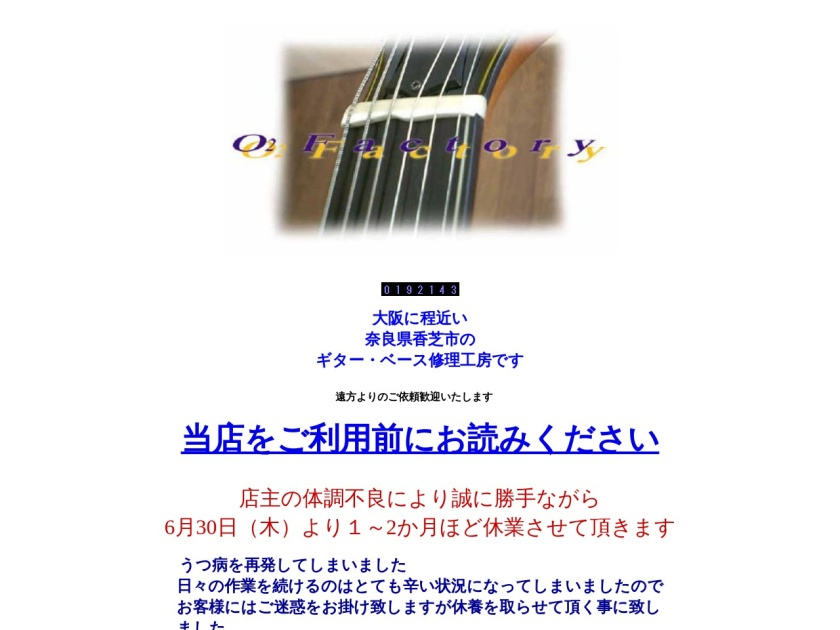 ギター修理工房 O2Factory(オーツーファクトリー)