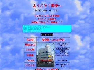 ライブ練習スタジオ 雷神