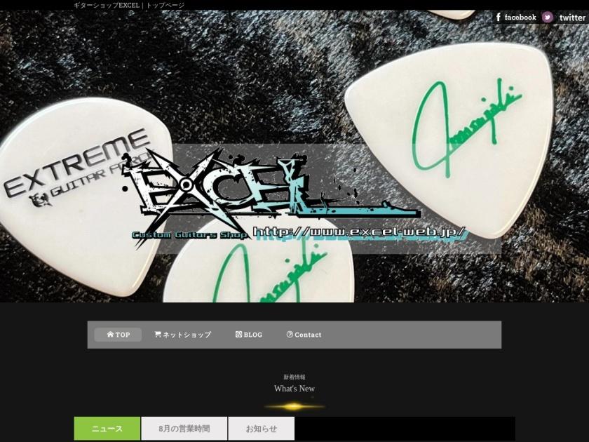 ギターショップ EXCEL