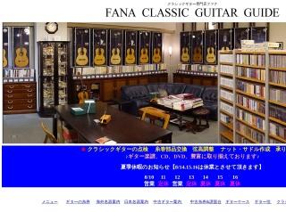 ファナギタースクール