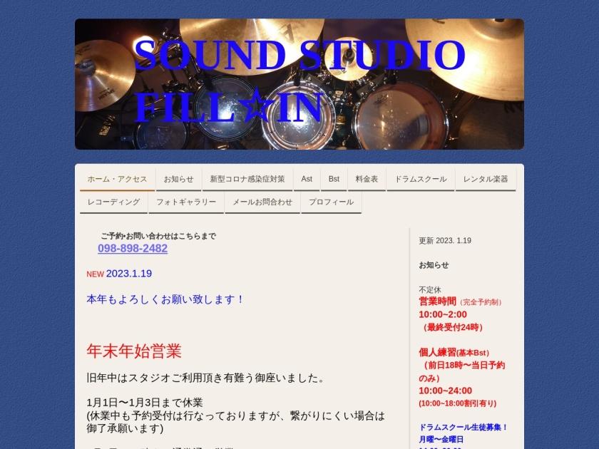 SOUND STUDIO FILL☆IN