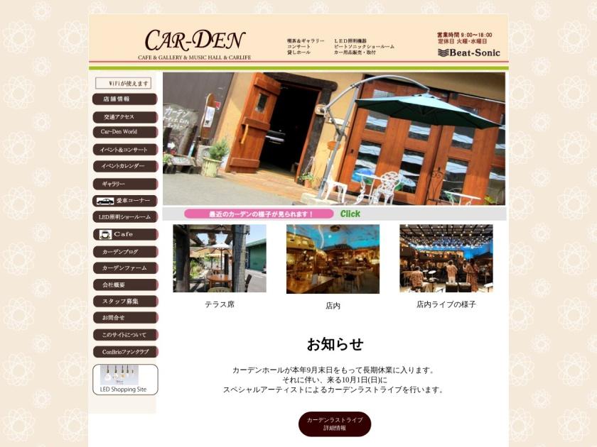愛知カフェ&ギャラリー カーデン