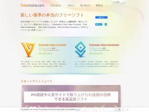 Freemake 動画変換フリーソフト