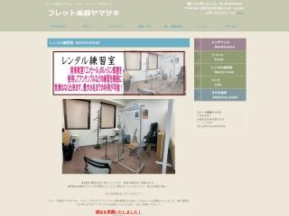 フレット楽器ヤマサキ レンタル練習室
