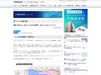 関西で住みたい町は?SUUMO関西・住みたい町ランキング | 不動産投資ニュース