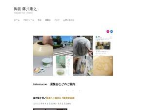 藤井隆之 陶芸ギャラリー