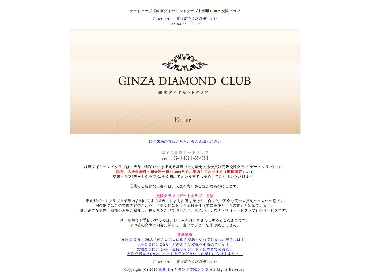 銀座ダイヤモンドクラブ