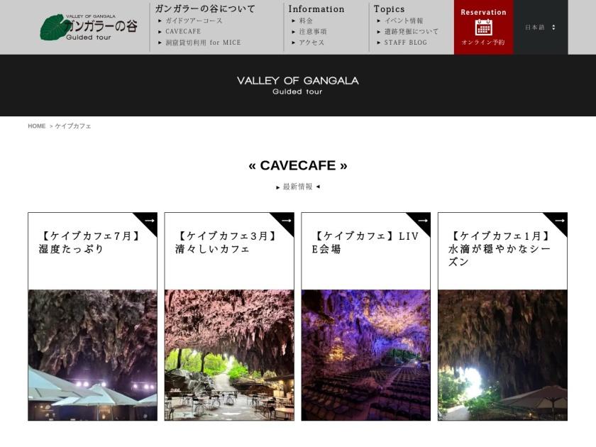 ガンガラーの谷 Cave Cafe