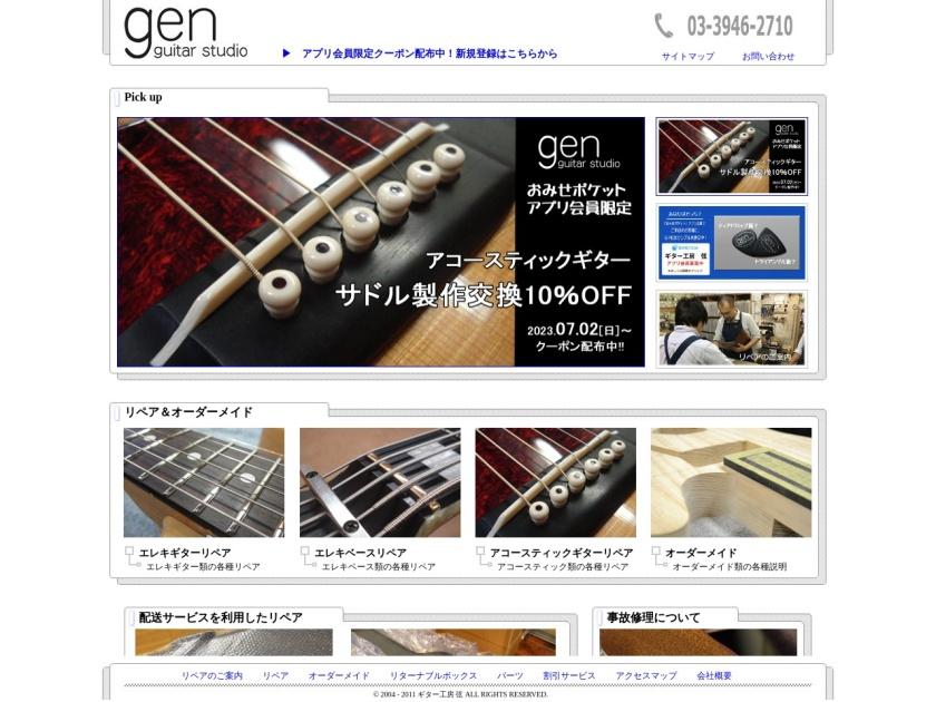 ギター工房 弦