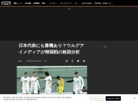 日本代表にも勝機あり?ウルグアイメディアが韓国戦の敗因分析