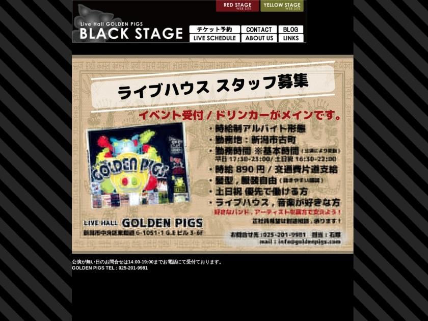 新潟GOLDEN PIGS BLACK STAGE