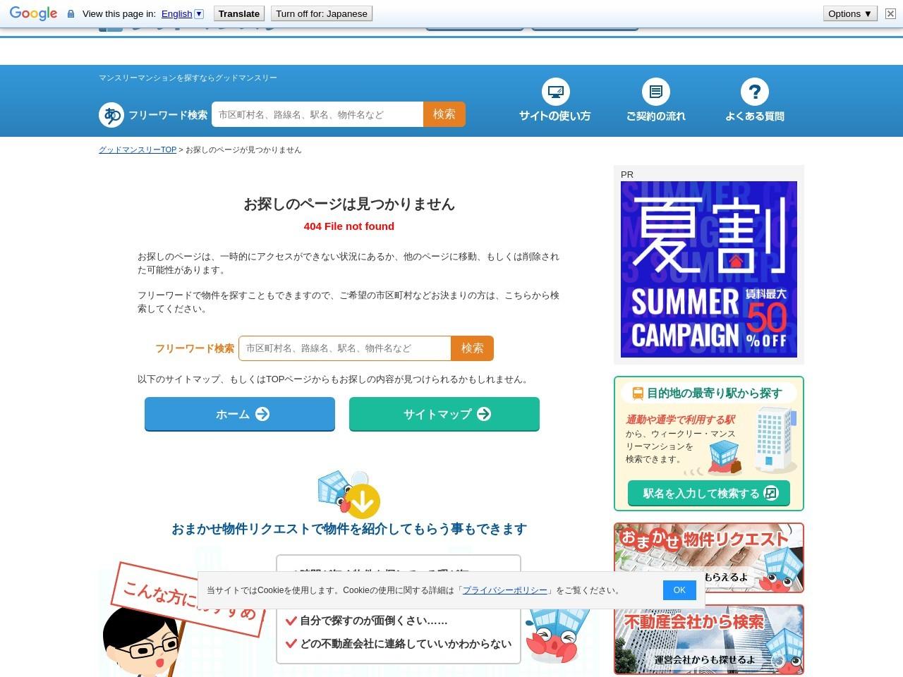 秋葉原駅(東京都)のマンスリーマンション物件一覧