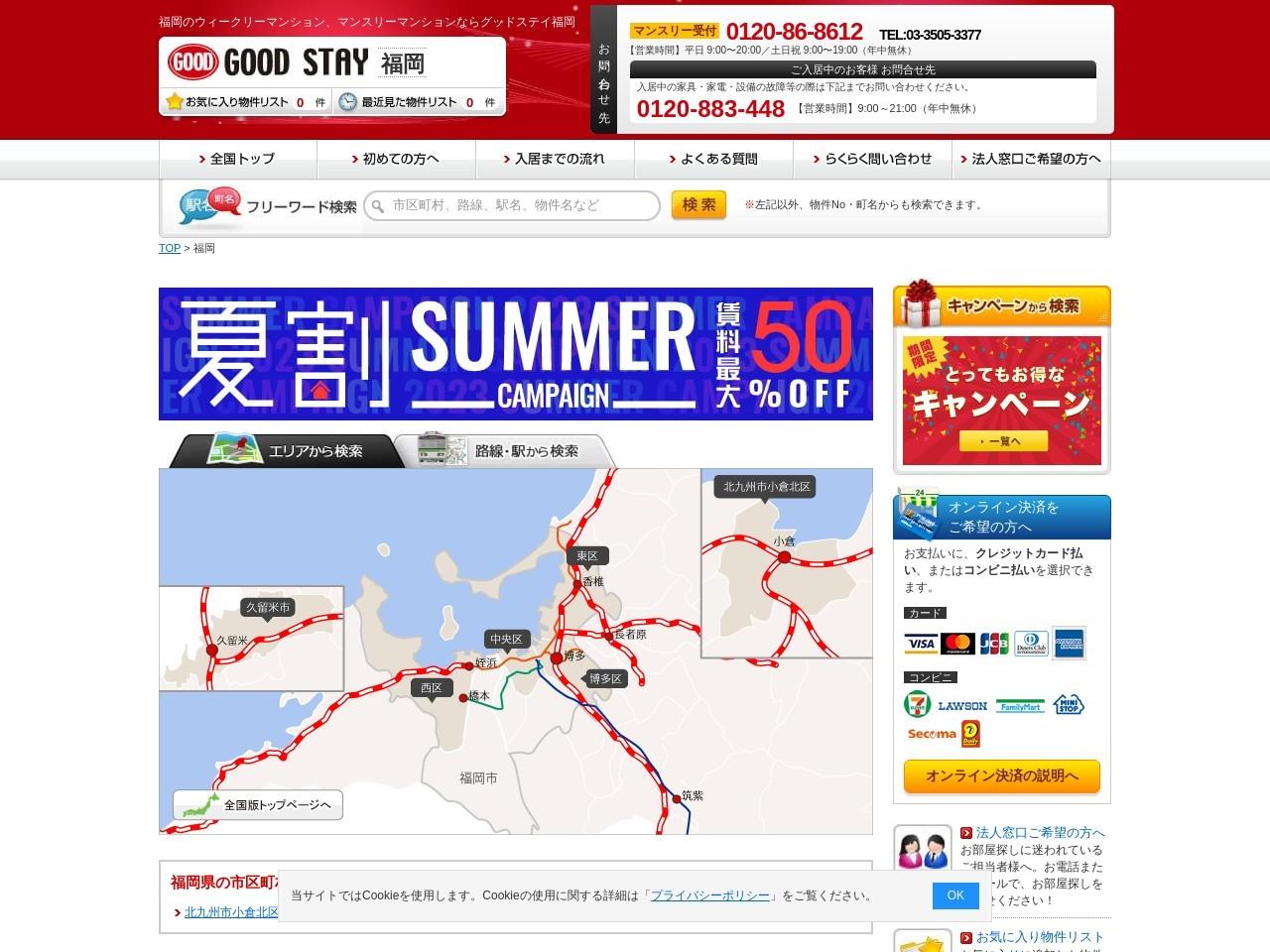 グッドステイ福岡