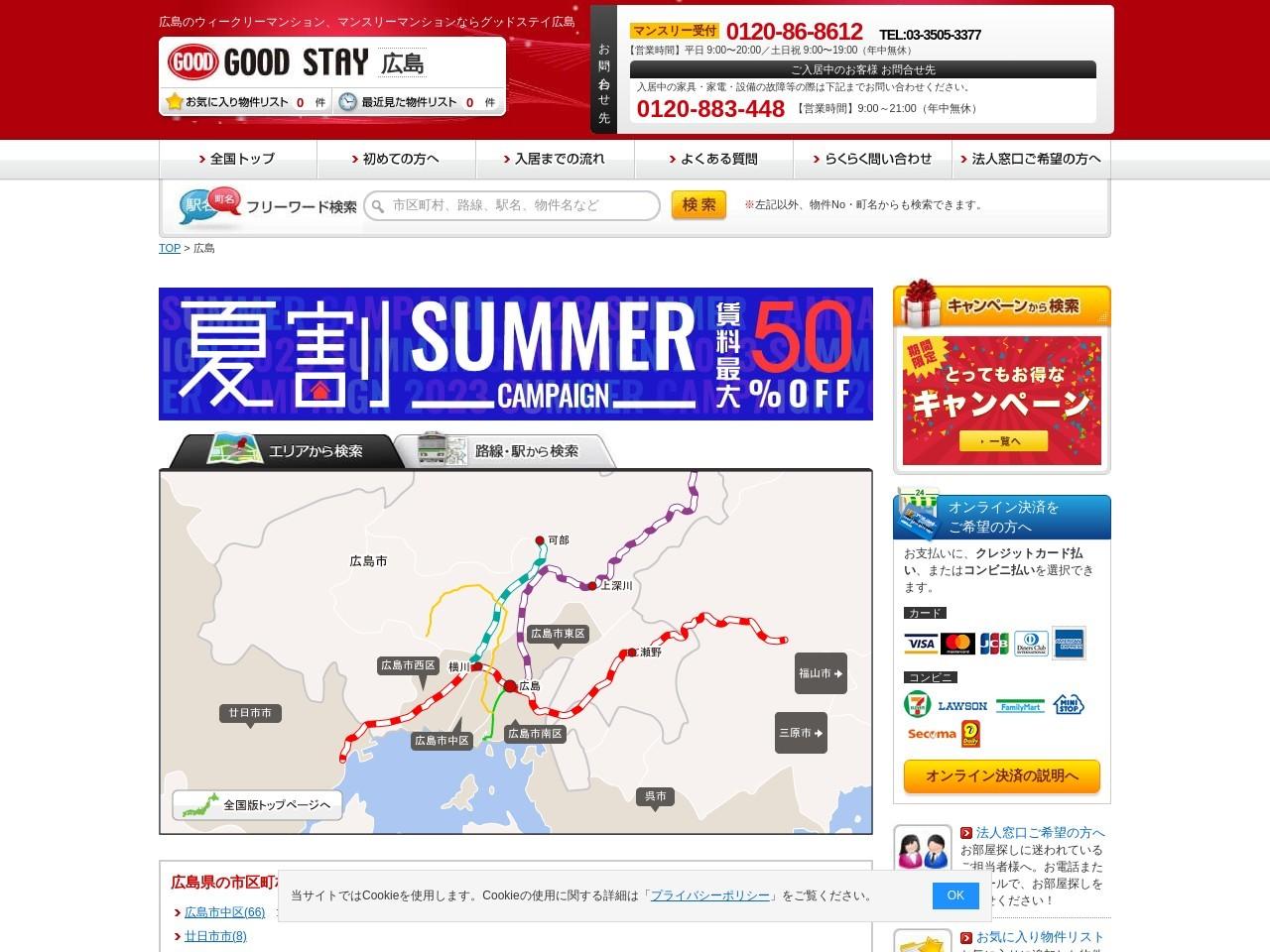 グッド・ステイネット広島