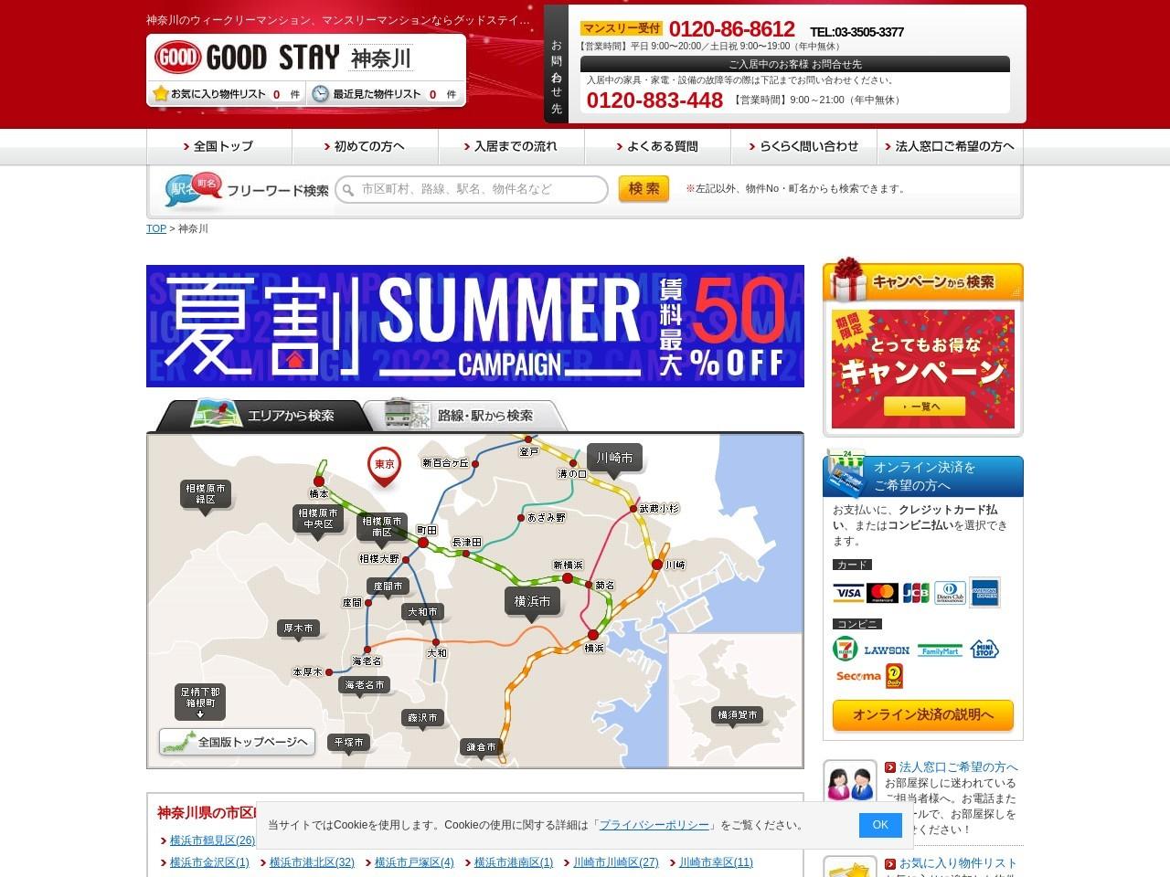 グッド・ステイネット神奈川