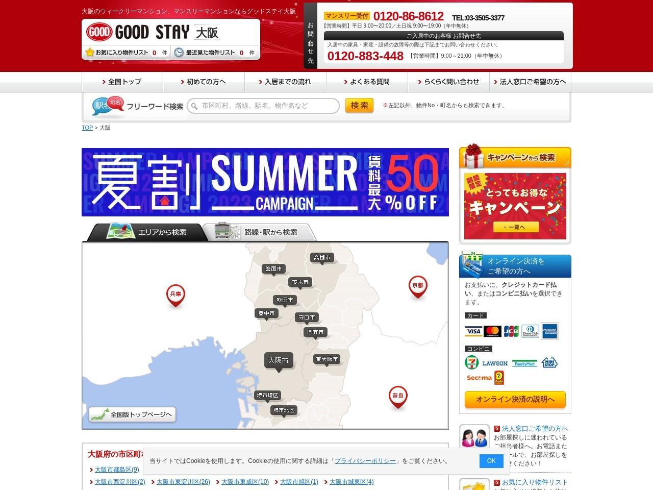 グッド・ステイネット大阪