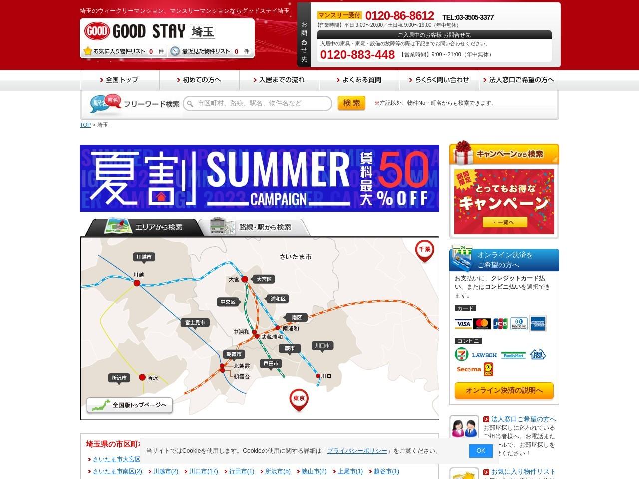 グッド・ステイネット埼玉