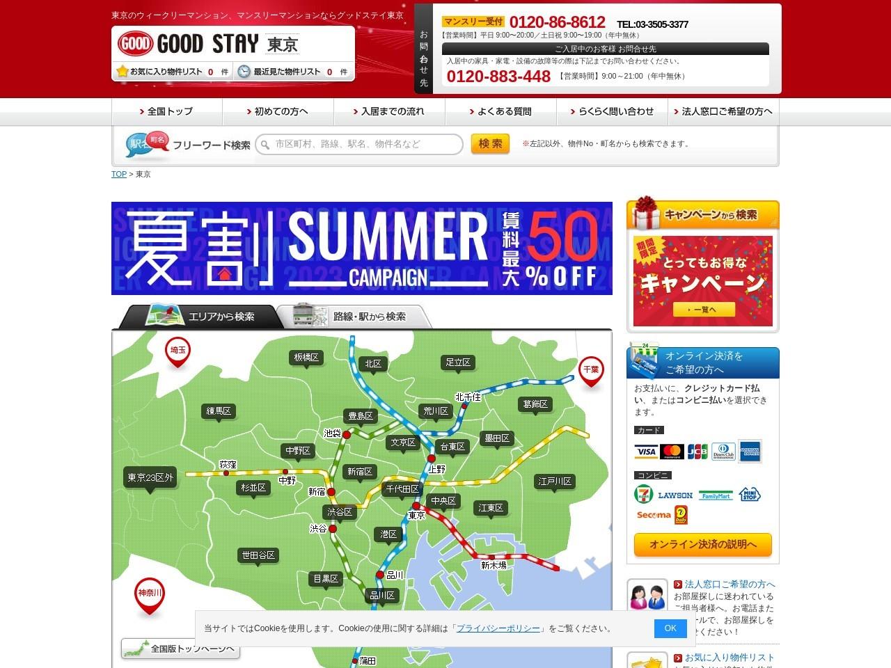 グッド・ステイネット東京