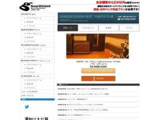 ガードアイランドスタジオ 下北沢ウエスト店