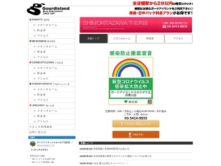 ガードアイランドスタジオ下北沢店