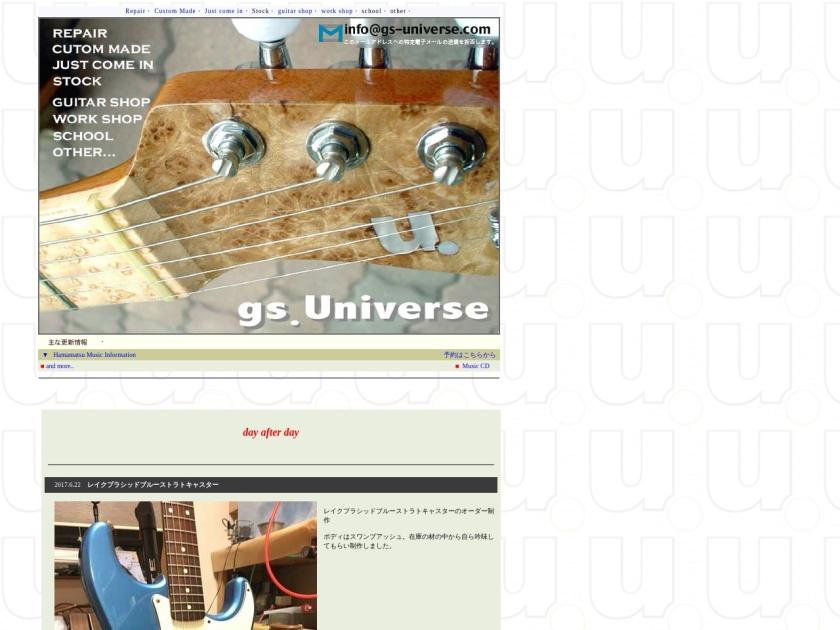 guitar shop UNIVERSE