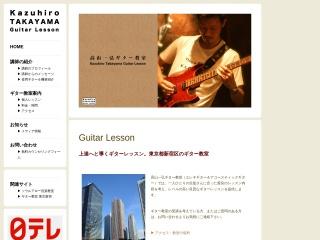 高山一弘ギター教室