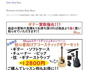 ギターショップメイヤ