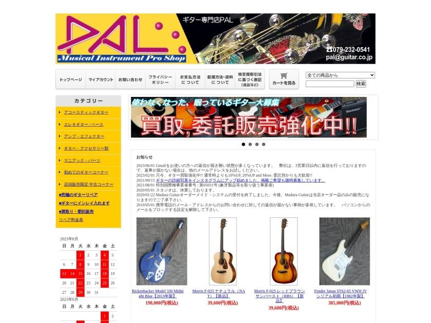 ギター専門店PAL