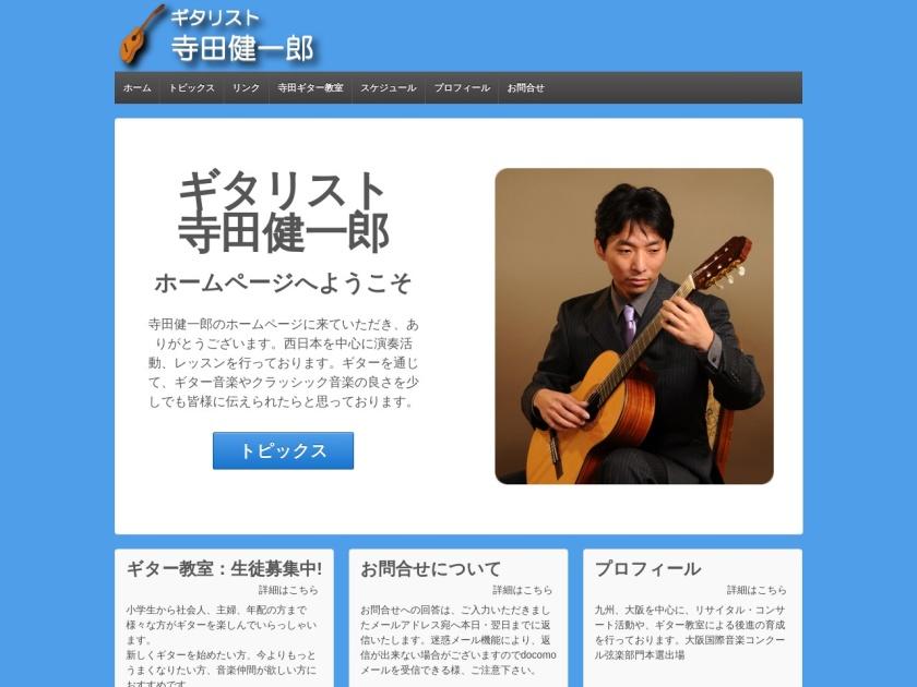寺田ギター教室