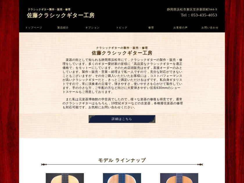 佐藤 剛クラシックギター工房