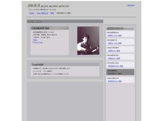 永島志基ギター教室