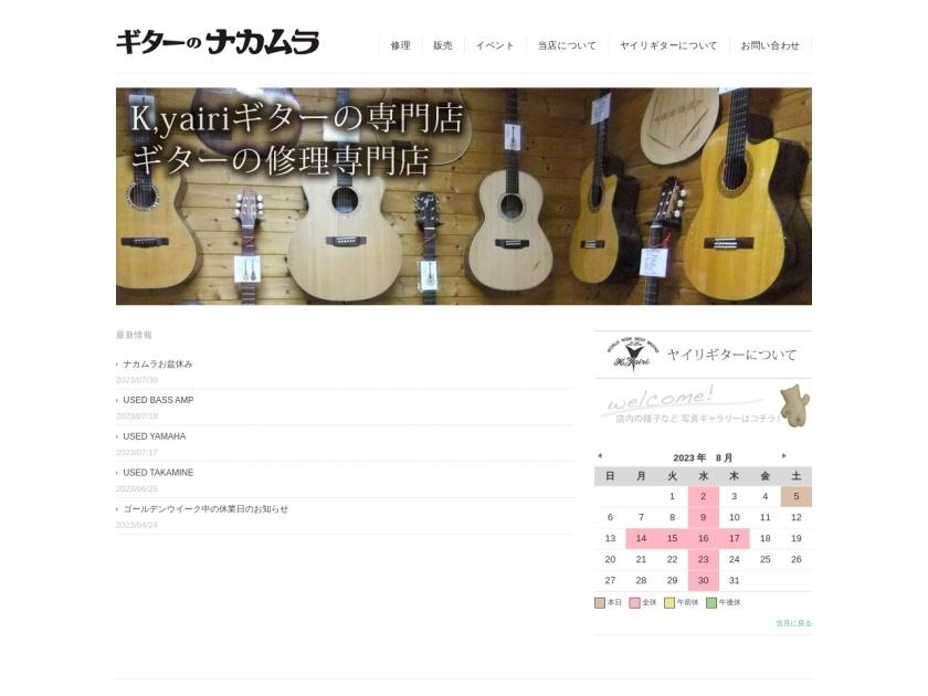 ヤイリギター専門店『ギターのナカムラ』