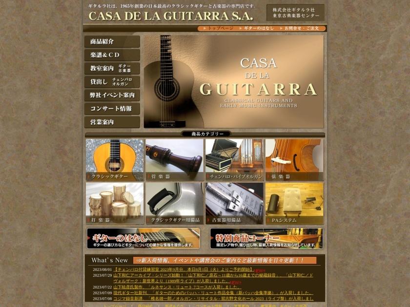 株式会社ギタルラ社 東京古典楽器センター