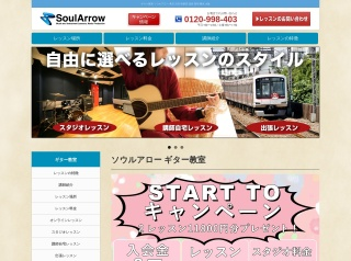 ソウルアローギター教室