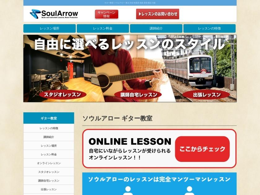 Soul Arrow Musicギター教室