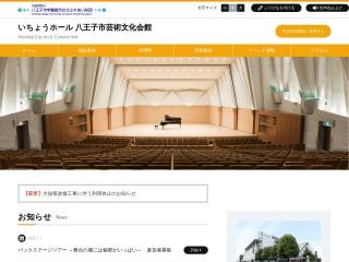 芸術文化会館(いちょうホール)