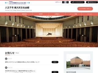 南大沢文化会館
