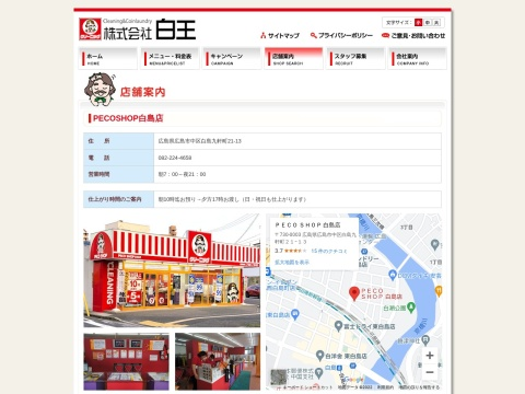 PECO・SHOP白島店広島クリーニング