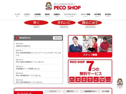 PECO・SHOP 上天満店広島クリーニング