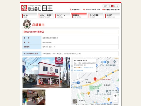 PECO・SHOP 草津店広島クリーニング