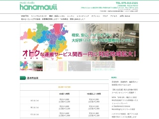 music studio hanamauii(ハナマウイ)