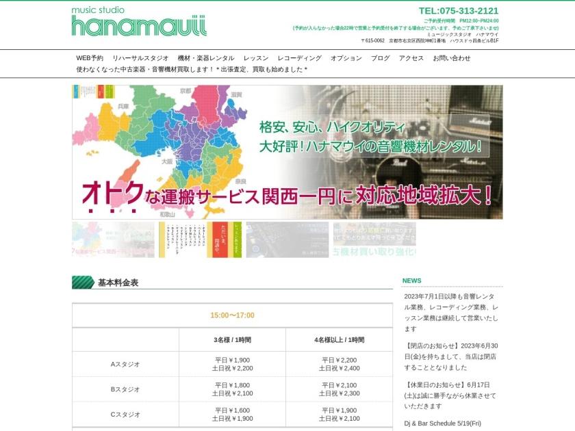 music studio hanamauii(ハナマウイ)