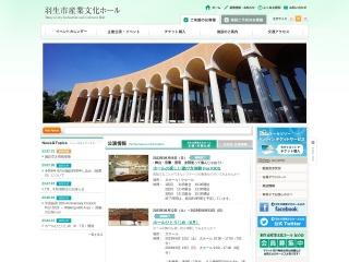羽生市産業文化ホール