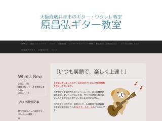 原昌弘ギター教室