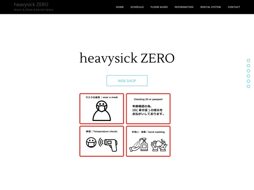 中野HEAVY SICK ZERO