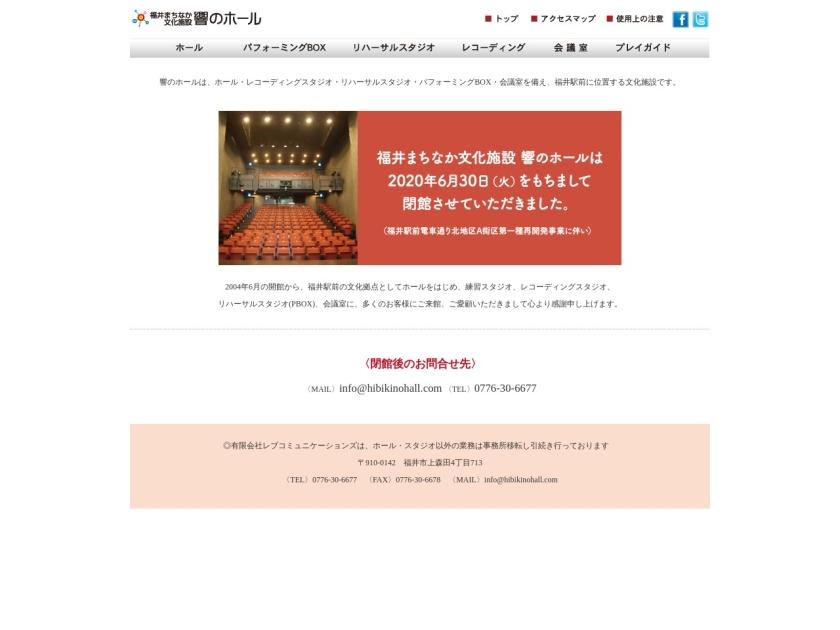 福井 響のホール