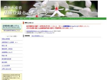 農林水産省品種登録ホームページ