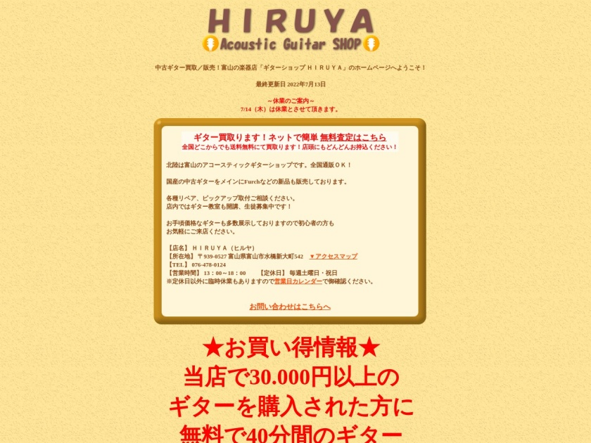 ギターショップ HIRUYA